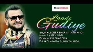 Laadi Gudiye by Nati King Kuldeep Sharma
