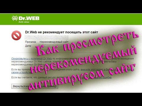 Как просмотреть нерекомендуемый антивирусом сайт