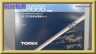 【開封動画】TOMIX 98666 JR 373系特急電車セット【鉄道模型・Nゲージ】