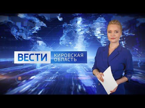 Вести. Кировская область (Россия-1) 04.06.2020 (ГТРК Вятка)