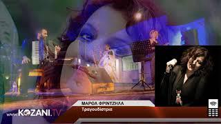 Η Μάρθα Φριντζήλα στο www.kozani.tv