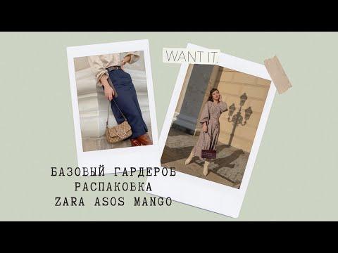 БАЗОВЫЙ ГАРДЕРОБ   РАСПАКОВКА ASOS ZARA MANGO