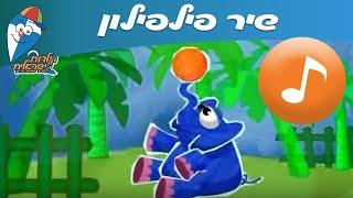 פילפילון - שיר ילדים - שירי חיות ברצף - הופ! ילדות ישראלית