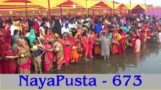 Chhath: Worshipping Nature | Greta rejects award | NayaPusta - 673