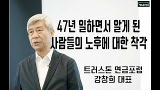 #1 강창희 대표의 행복100세 1편 (47년 일하면서 알게 된 사람들의 노후에 대한 착각)