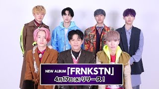 PRIZMAX/アルバム「FRNKSTN」コメント動画