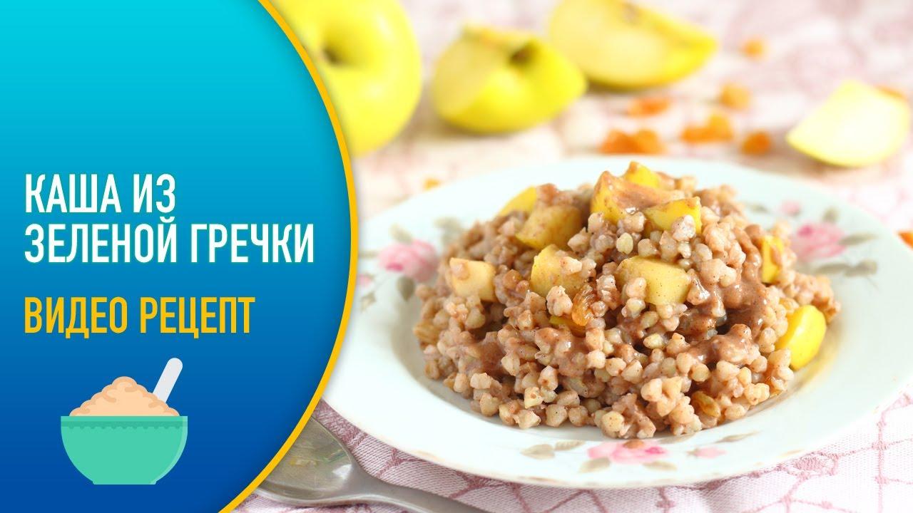 🍧 Каша из зеленой гречки — видео рецепт. Как приготовить гречневую кашу с яблоком, изюмом и медом?