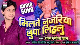 Milate Najriya Chhupa Lihalu | Ranjan Rangeela Yadav | Bhojpuri New Song 2018 | AUDIO