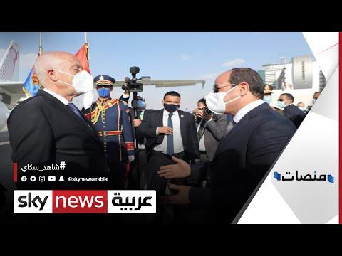 مصريون وتونسيون يصدون هجوم #الإخوان على زيارة قيس سعيّد لمصر   #منصات