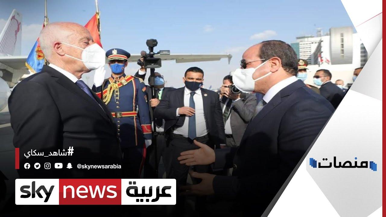 مصريون وتونسيون يصدون هجوم #الإخوان على زيارة قيس سعيّد لمصر | #منصات  - 18:59-2021 / 4 / 11