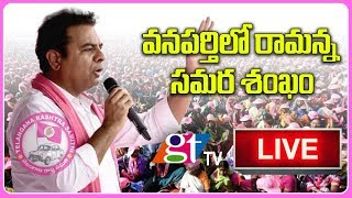 TRS Working President KTR Public Meeting Live From Wanaparthy | Samara Shankaravam | GT TV