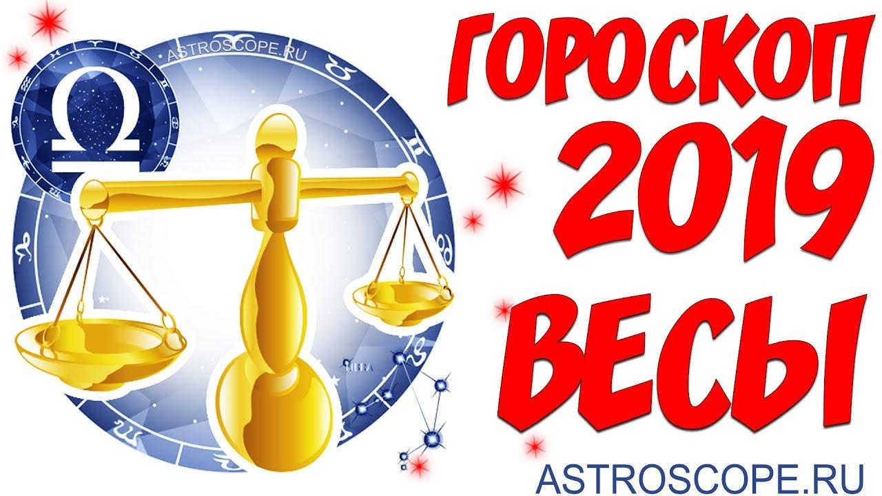 Гороскоп на 2019 год Весы: гороскоп для знака Зодиака Весы на 2019 год