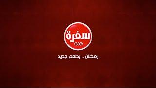 مسابقة  عمرة  سي بي سي سفرة   17 رمضان