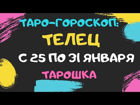 ТЕЛЕЦ с 25 по 31 Января 2021 Недельный Таро Гороскоп   Таро расклад Онлайн Тарошка