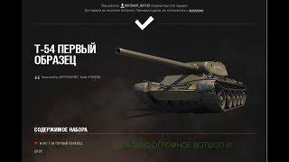 Взлом Wot-leader.ru на деньгиОткрытие кейсовВыиграл Т54 ОБР 1