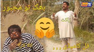 Bhukh to Majboor# Rocket&helmet#new punjabi comedy funny video 2020|by Rocket TV HD