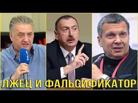 Багдасаров - Соловьев: Алиев всеми силамы пытается искаверкать историю Армении