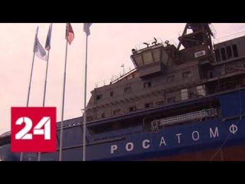 В Ленинградской области по морскому обычаю окрестили дизельный ледокол 'Обь' - Россия 24