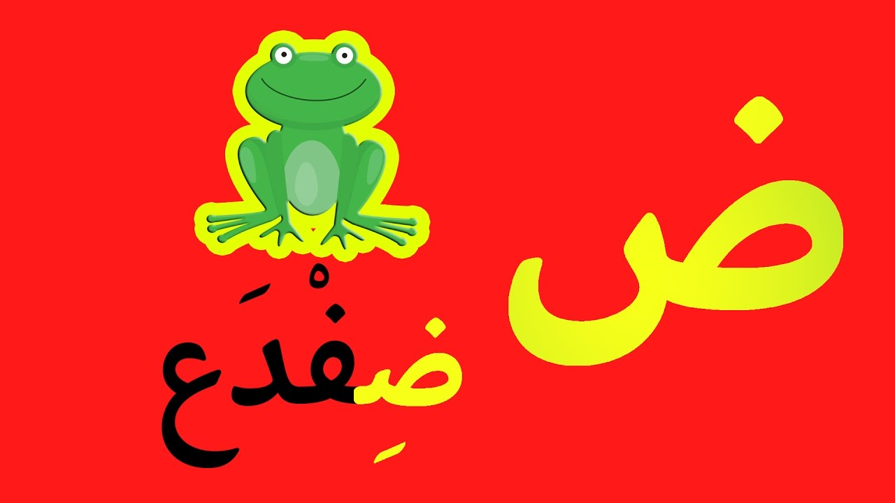 Arabic Alphabet Song 1 (no Music)