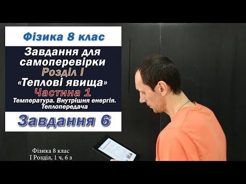 Фізика 8 клас. Самоперевірка Розділу I, 1 ч, 6 з
