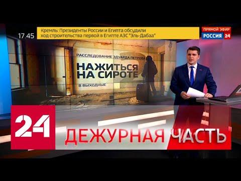 """Вести. """"Дежурная часть""""  от 27 декабря 2019 года (17:30) - Россия 24"""