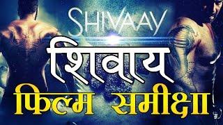 शिवाय : फिल्म समीक्षा
