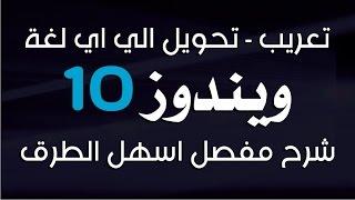 تعريب و تثبيت لغات ويندوز10- عربي - فرنسي كل اللغات بدون انترنت شرح مفصل