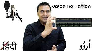 Voice Narration How To Add Voice on video After Recording video without voice or change voice