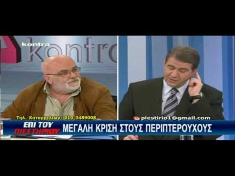 Συνέντευξη Προέδρου του SPEKAMILA στο KONTRA CHANNEL   synpeka gr