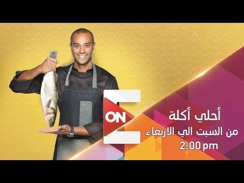 أحلى أكلة - حلقة خاصة احتفالا بعيد الأم - 21 مارس 2019   الحلقة الكاملة