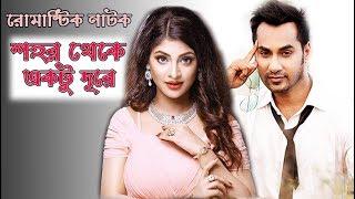 Eid Romantic Drama - Shohor Thekey Aktu Dure | Shajal Noor | Sarika Sabrin | Asian TV Drama