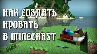 Как сделать кровать в Minecraft(Обучающее видео для новичков расскажет о том как сделать такую необходимую вещь как кровать в Майнкрафт..., 2014-01-05T09:13:35.000Z)