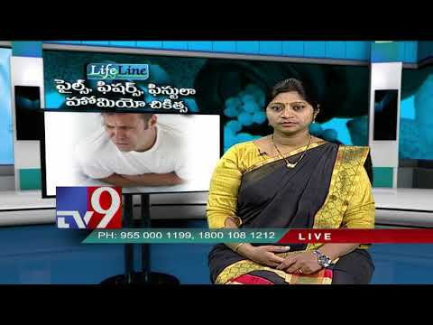 Piles | Fistula and Fissure problems || Homeopathic treatment || Dr Sudharani || LifeLine - TV9
