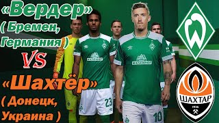 Игра ФУТБОЛ Вердер Бремен Германия Шахтёр Донецк Украина FIFA 19