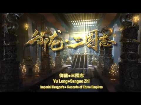 《御龙•三国志》Yu Long Sanguo Zhi - JJ Lin  [Pinyin + Eng Subs Español]