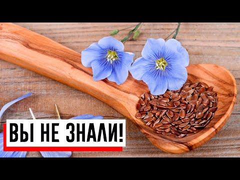Чистим сосуды и кровь: Лечебный рецепт отвара из семян льна!