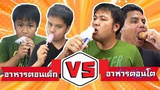 อาหารตอนเด็ก vs ตอนโต
