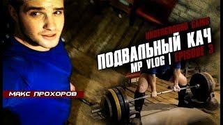 Подвальный кач | MP VLOG Episode 3