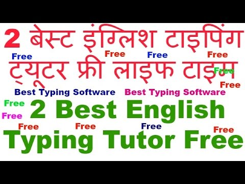 HOW TO DOWNLOAD BEST ENGLISH TYPING TUTOR FREE LIFE TIME TUTORIAL HINDI URDU