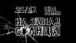 """Download Соль Земли п.у. 25/17 """"На Запад солнца"""" Mp3 and Videos"""