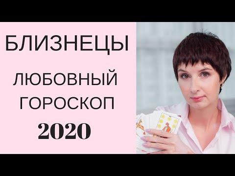 Близнецы Любовный гороскоп 2020. Удачные месяцы для отношений + ПОДАРОК талисман на Любовь