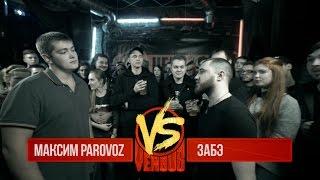 VERSUS  FRESH BLOOD 3 (Максим PARoVoZ VS Забэ) Второй Отборочный Баттл