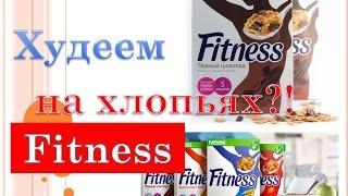 Худеем на фитнесс (FITNESS) хлопьях? Миф или реальность? (обзор)