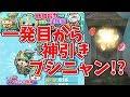【妖怪ウォッチぷにぷに】ブシニャン劉邦狙いで一発目からあのブシニャンが! Yo-kai Watch
