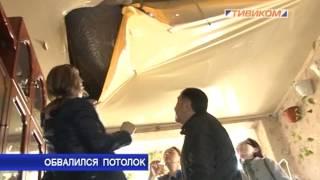 Обвалился потолок(, 2014-04-22T10:31:12.000Z)