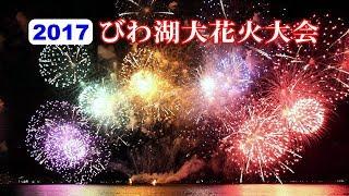 琵琶湖花火大会 2017 「びわ湖大花火大会」 Biwako Fireworks [4K]