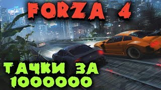 Игра где самые крутые машины покупаешь за копейки   Forza Horizon 4