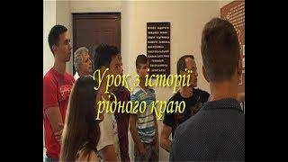 Урок з історії рідного краю. 11 клас