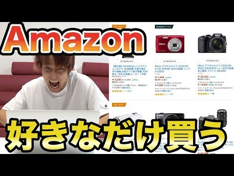 YouTuberにAmazonで5分間好きなだけ買い物させたら金額がやばかった...