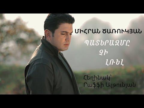 Mihran Tsarukyan - Paterazme Chi Lrel (2020)